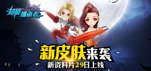 新皮肤来袭 《超能继承者》新资料片29日上线