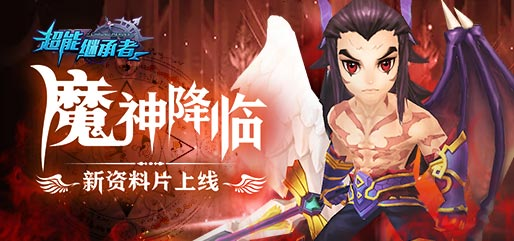 魔神降临 《超能继承者》全新资料片上线